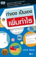 รูปภาพสินค้า รหัส9789742129255