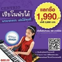 แลกซื้อ เปียโนพับได้