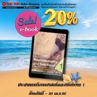 e-book ประสาทกายวิภาคศาสตร์ฯ ลด 20%
