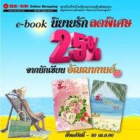 e-book นักเขียนอัณณากานต์ ลด 25%