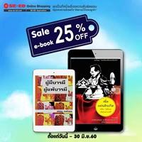 e-book ลดทั้ง สนพ. 25%