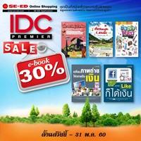 ไอดีซี พรีเมียร์ ลด e-book 30%
