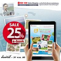 e-book ลดพิเศษ 25%