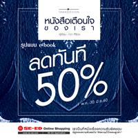 e-book ลดราคา 50%