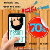e-book ลดราคา 70%