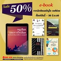 e-book ลดพิเศษ 50%