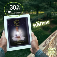 e-book พลังจิต เปิดภูมิ แก้กรรม ลด 30%