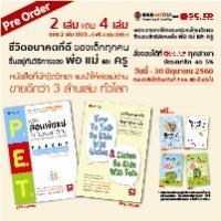 จอง 2 ฟรี 4! หนังสือดีสำหรับพ่อแม่ และครู