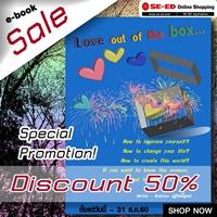 e-book ราคาพิเศษ 50%