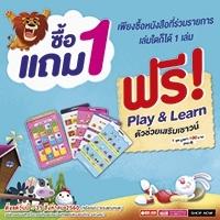 Play & Learn ซื้อ 1 แถม 1