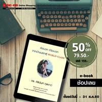 e-book คิดบวก ชีวิตบวก ลด 50%