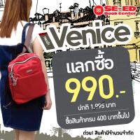 แลกซื้อ กระเป๋า Venice