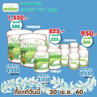 NaturH Colostrum ซื้อ 3 ถูกกว่า