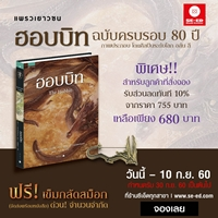 The Hobbit ฉบับครบ 80 ปี