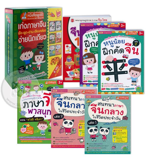 เก่งภาษาจีน ฟัง-พูด-อ่าน-เขียนคล่อง ง่ายนิดเดียว (บรรจุกล่อง : Book Set)