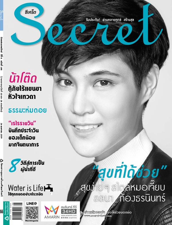 นิตยสาร Secret ปีที่ 8 ฉบับที่ 188 April 2016 (PDF)