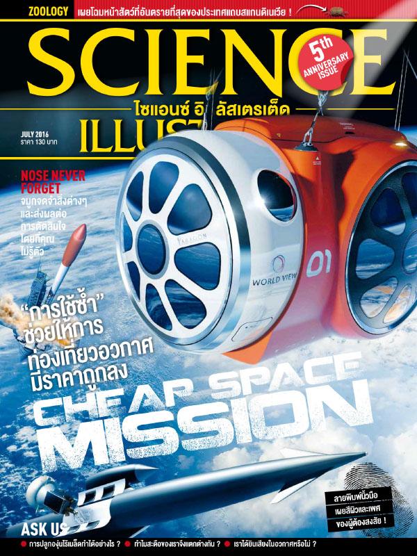 นิตยสาร Science Illustrated July 2016 (PDF)