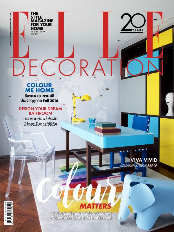 นิตยสาร Elle Decoration July 2016 (PDF)