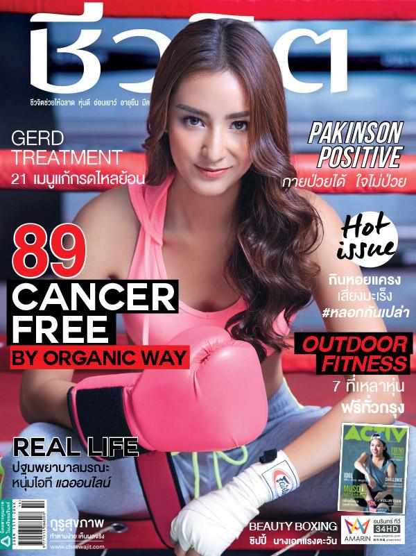 นิตยสาร ชีวจิต No 427 July 2016 (PDF)
