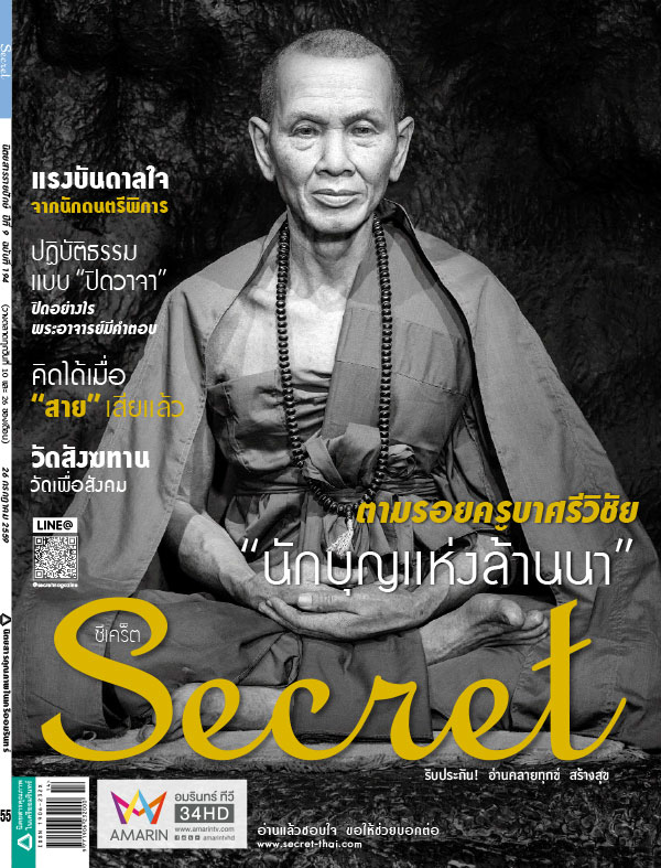นิตยสาร Secret ปีที่ 8 ฉบับที่ 194 July 2016 (PDF)