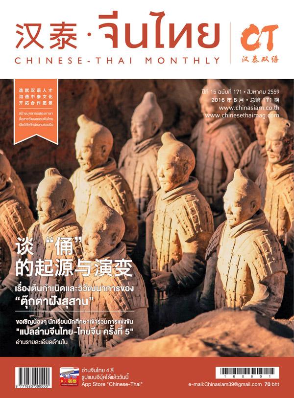 นิตยสาร จีน-ไทย ฉบับเดือนสิงหาคม 2559 (PDF)