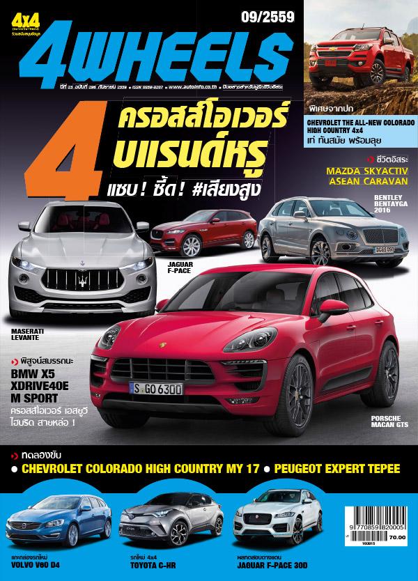 นิตยสาร 4 Wheels ปีที่ 25 ฉบับที่ 296 กันยายน 2559 (PDF)