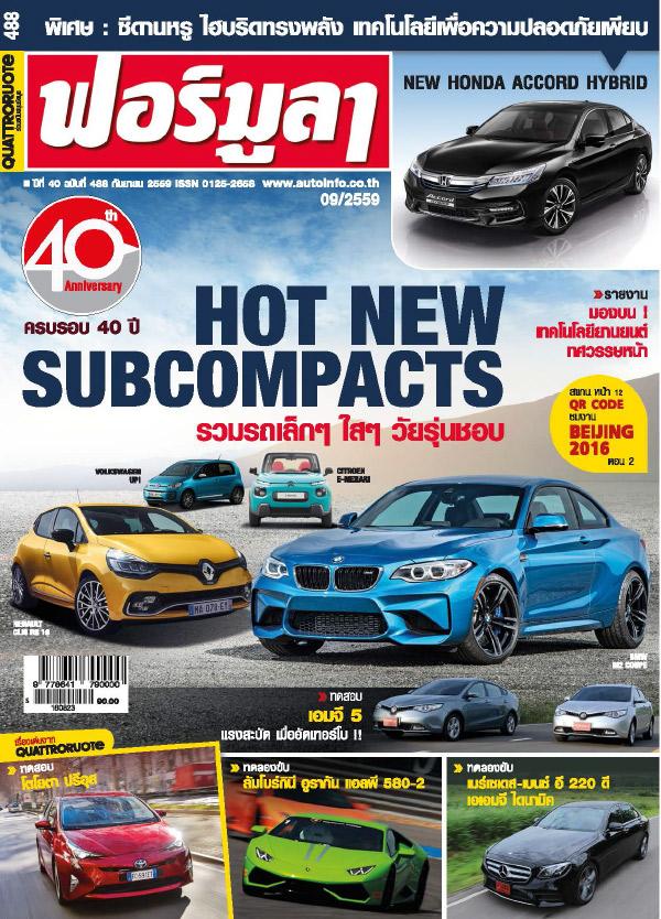 นิตยสาร ฟอร์มูลา ปีที่ 40 ฉบับที่ 488 กันยายน 2559 (PDF)
