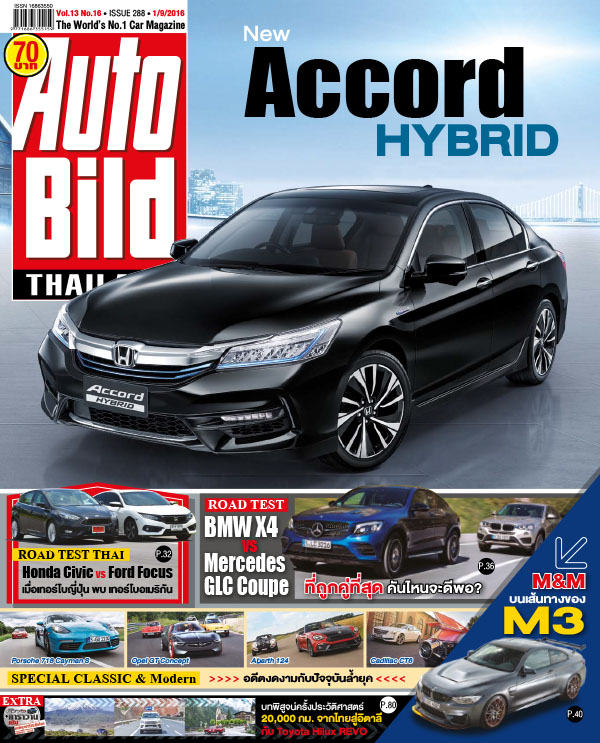 นิตยสาร AUTO BILD Thailand Vol.13 No.16 Issue 288 September 2016 (PDF)