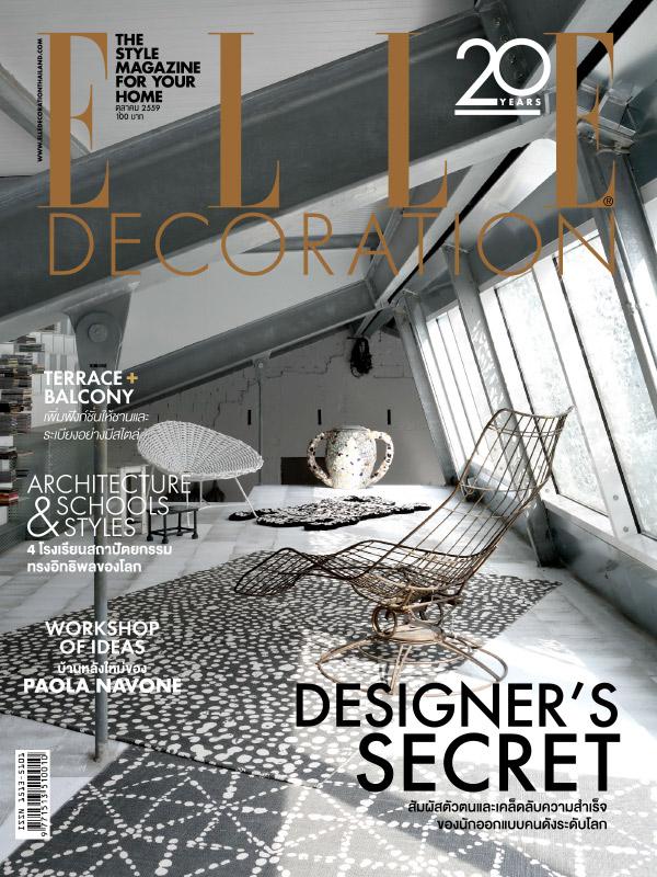 นิตยสาร Elle Decoration October 2016 (PDF)