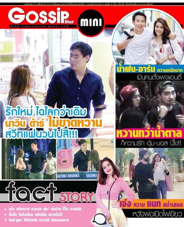 นิตยสาร Gossip Mini Star Issue 559 (PDF)