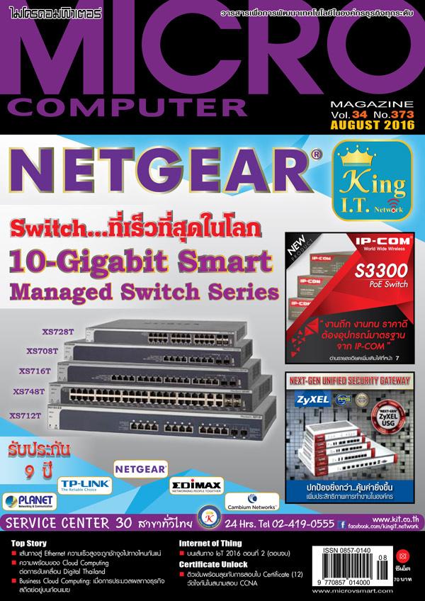 วารสาร Microcomputer Magazine ฉบับที่ 373 (PDF)