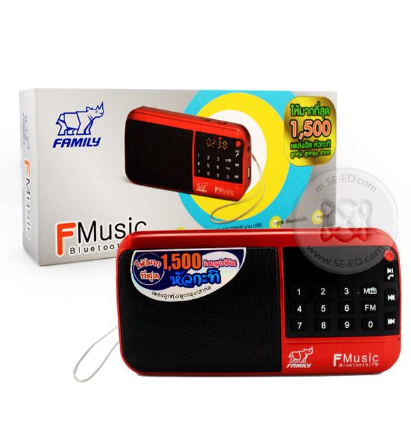 FAMILY F-Music เครื่องเล่นเพลง รุ่น FM-1 สีแดง