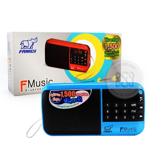 FAMILY F-Music เครื่องเล่นเพลง รุ่น FM-1 สีฟ้า