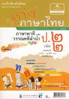 เก่ง...ภาษาไทย ป.2 (เล่ม 2) +เฉลย