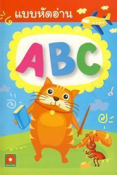 แบบหัดอ่าน ABC