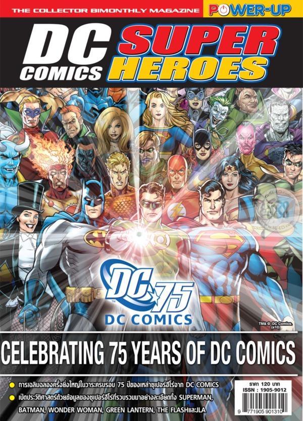 นิตยสาร Power Up ฉบับ DC Comics Super Heroes (PDF)