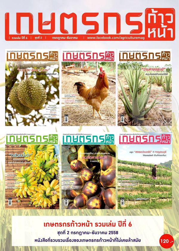 นิตยสาร เกษตรก้าวหน้า รวมเล่ม ปีที่ 6  ชุดที่ 2 เดือนกรกคม-เดือนธันวาคม 2558