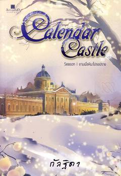 Calendar Castle Season 1 : ยามเมื่อหิมะโปรยปราย