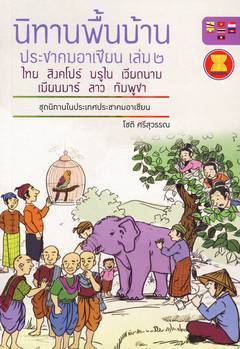นิทานพื้นบ้านประชาคมอาเซียน เล่ม 2