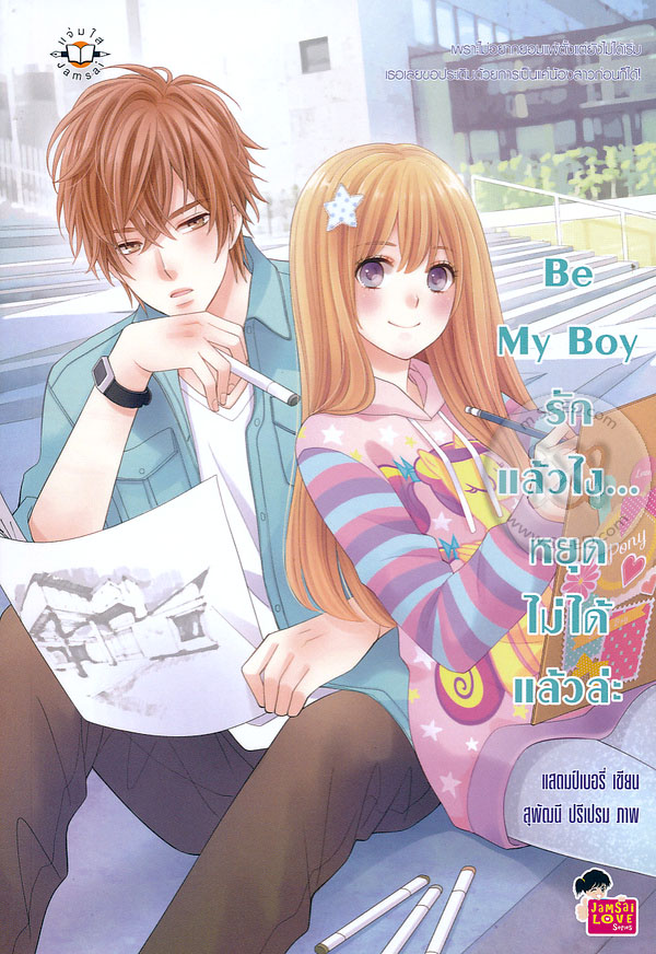 Be My Boy รักแล้วไง...หยุดไม่ได้แล้วล่ะ