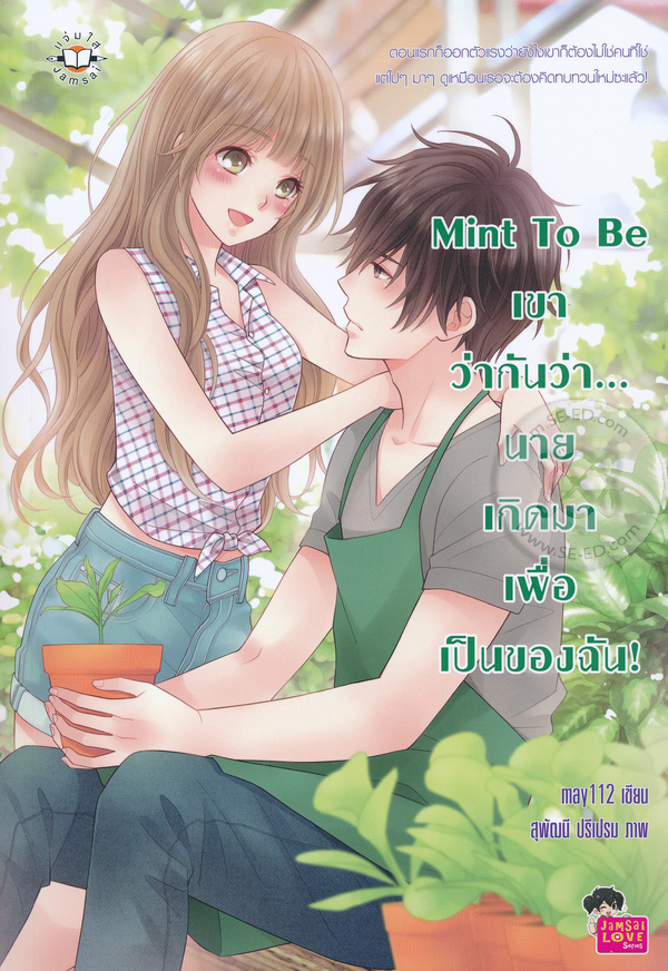 Mint To Be เขาว่ากันว่า...นายเกิดมาเพื่อเป็นของฉัน!