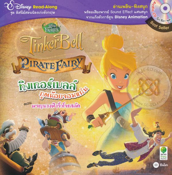 The Pirate Fairy ทิงเกอร์เบลล์ ภูตน้อยจอมแก่น ตอน ผจญนางฟ้าจิ๋วโจรสลัด The Pirate Fairy +CD