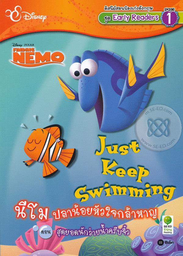 Just Keep Swimming นีโม ปลาน้อยหัวใจกล้าหาญ ตอน สุดยอดนักว่ายน้ำครีบจิ๋ว