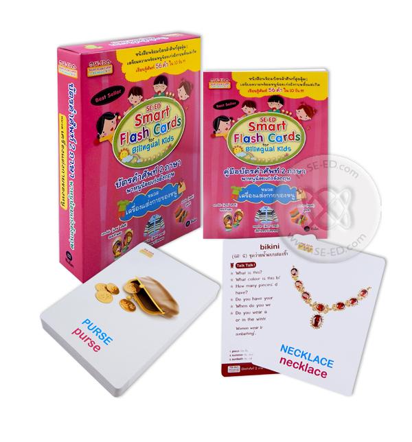 SE-ED Smart Flash Cards for Bilingual Kids บัตรคำศัพท์ 2 ภาษา พาหนูน้อยเก่งอังกฤษ หมวด เครื่องแต่งกายของหนู