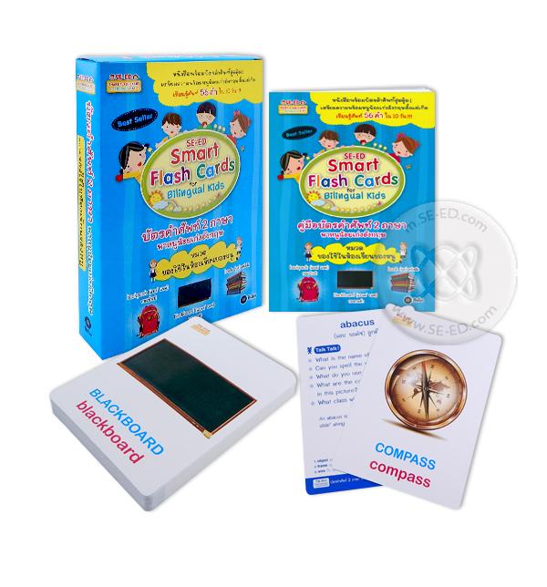 SE-ED Smart Flash Cards for Bilingual Kids บัตรคำศัพท์ 2 ภาษา พาหนูน้อยเก่งอังกฤษ หมวด ของใช้ในห้องเรียนของหนู