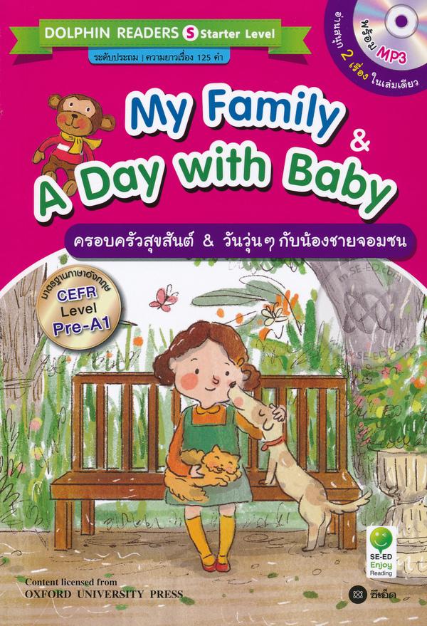 My Family & A Day with Baby : ครอบครัวสุขสันต์ & วันวุ่นๆ กับน้องชายจอมซน +MP3