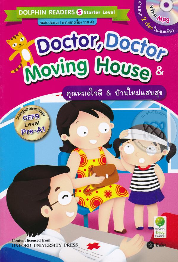 Doctor, Doctor & Moving House : คุณหมอใจดี & บ้านใหม่แสนสุข +MP3