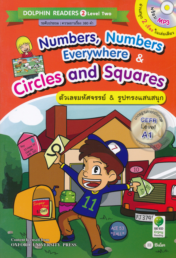 Numbers, Numbers Everywhere & Circles and Squares : ตัวเลขมหัศจรรย์ & รูปทรงแสนสนุก +MP3