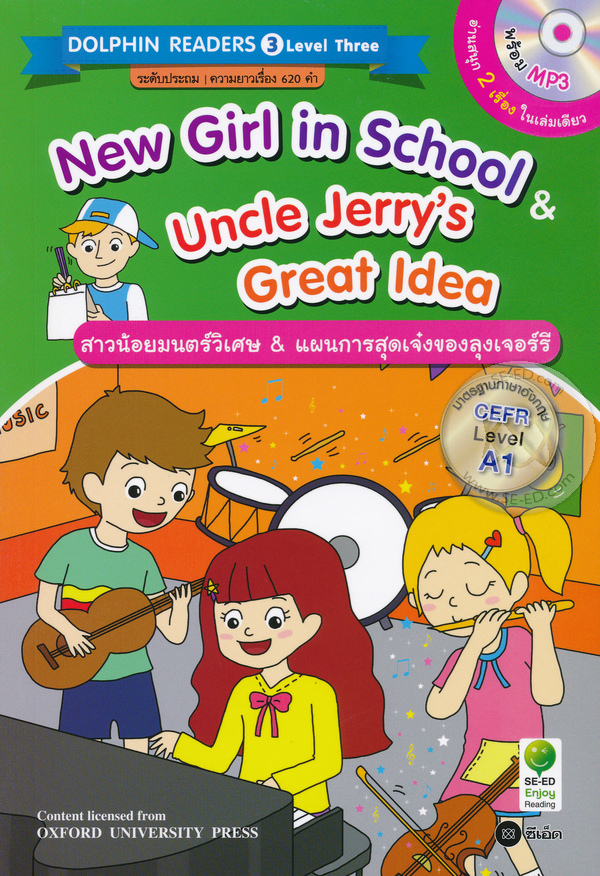 New Girl in School & Uncle Jerry