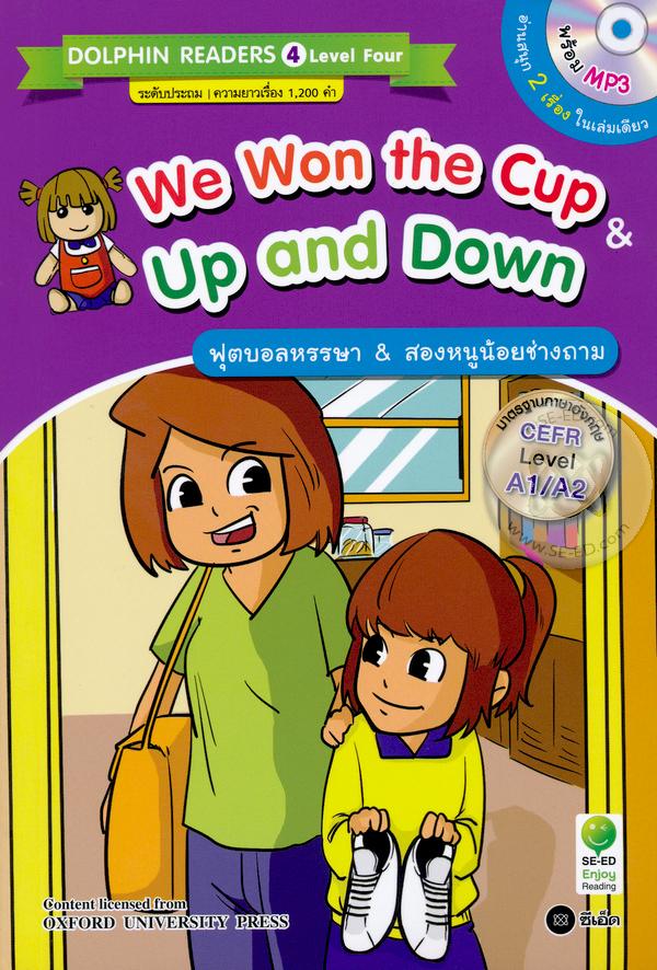 We Won the Cup & Up and Down : ฟุตบอลหรรษา & สองหนูน้อยช่างถาม +MP3